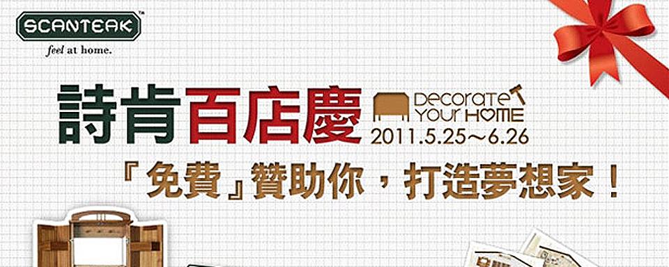 「詩肯柚木」一案獲得第四屆金投賞「行銷案例組」之提名!