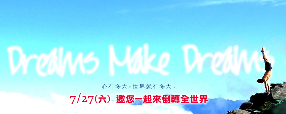 MMdc關鍵數位行銷7/27倒轉全世界 倒立先生及跨界夢想家齊聚Dreams Make Dreams