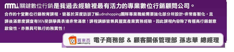 UDN買東西電子商務部 & 顧客關係管理部 總經理孫志華推薦MMdc關鍵數位行銷