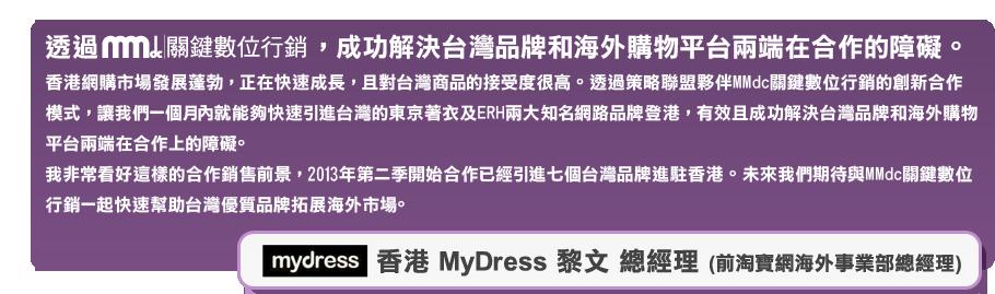 香港 MyDress 總經理 黎文 推薦MMdc關鍵數位行銷
