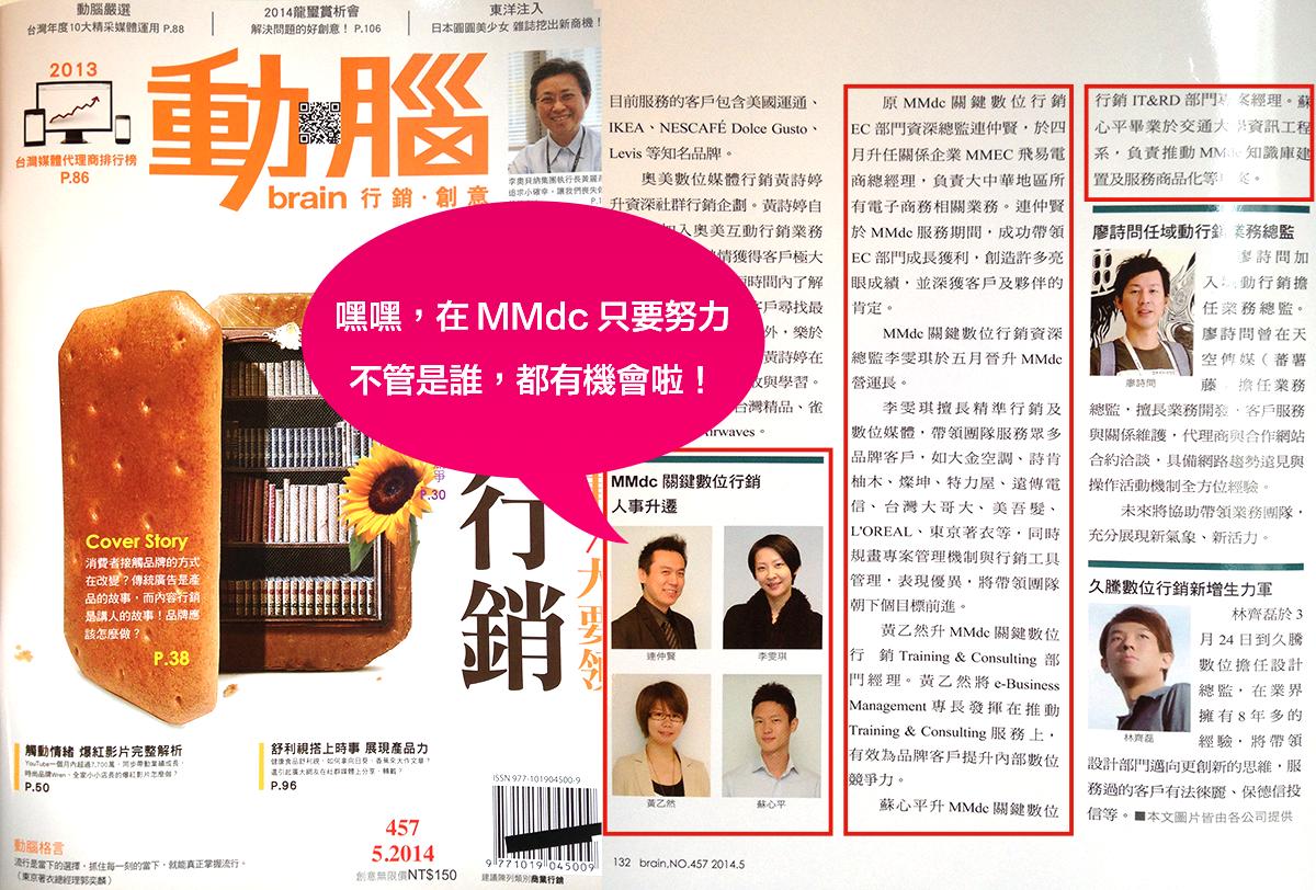 動腦雜誌5月號報導MMdc