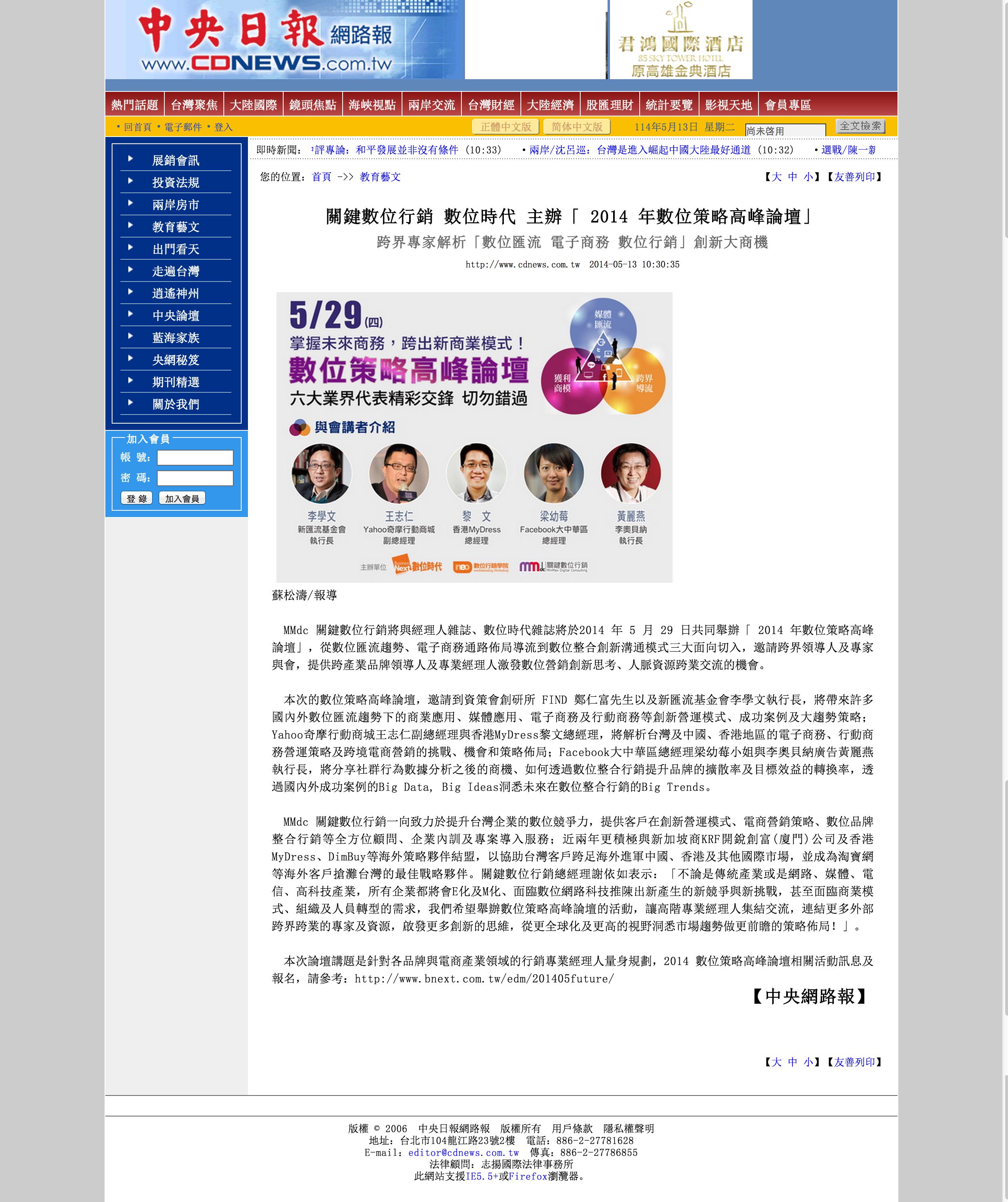 2014數位行銷高峰論壇