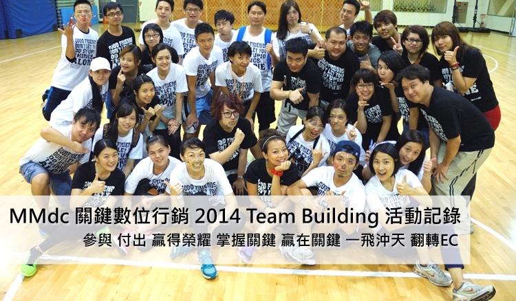 MMdc關鍵數位行銷 MMec飛易電商 2014 Team Building