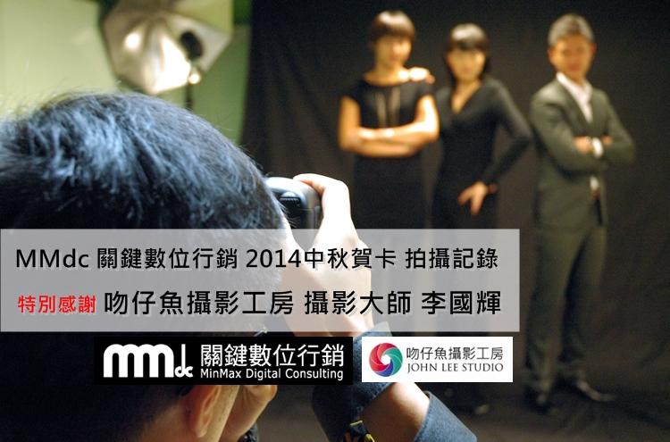 MMdc 關鍵數位行銷 2014中秋賀卡