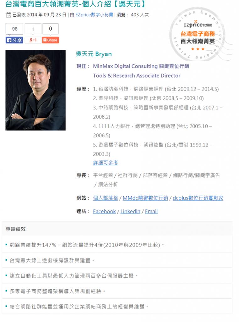 MMdc關鍵數位行銷 -MMdc台灣電商百大領潮菁英