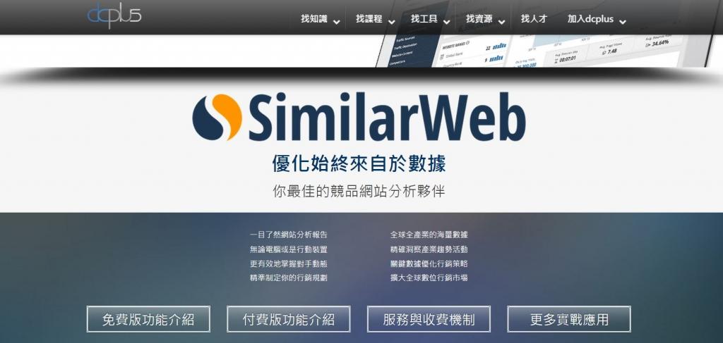 MMdc_SimilarWeb