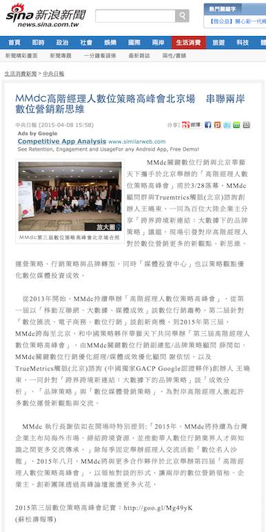 MMdc第三屆數位策略高峰會