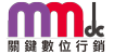 MMdc關鍵數位行銷 – 網路行銷全方位戰略高手,是您最佳的行銷夥伴