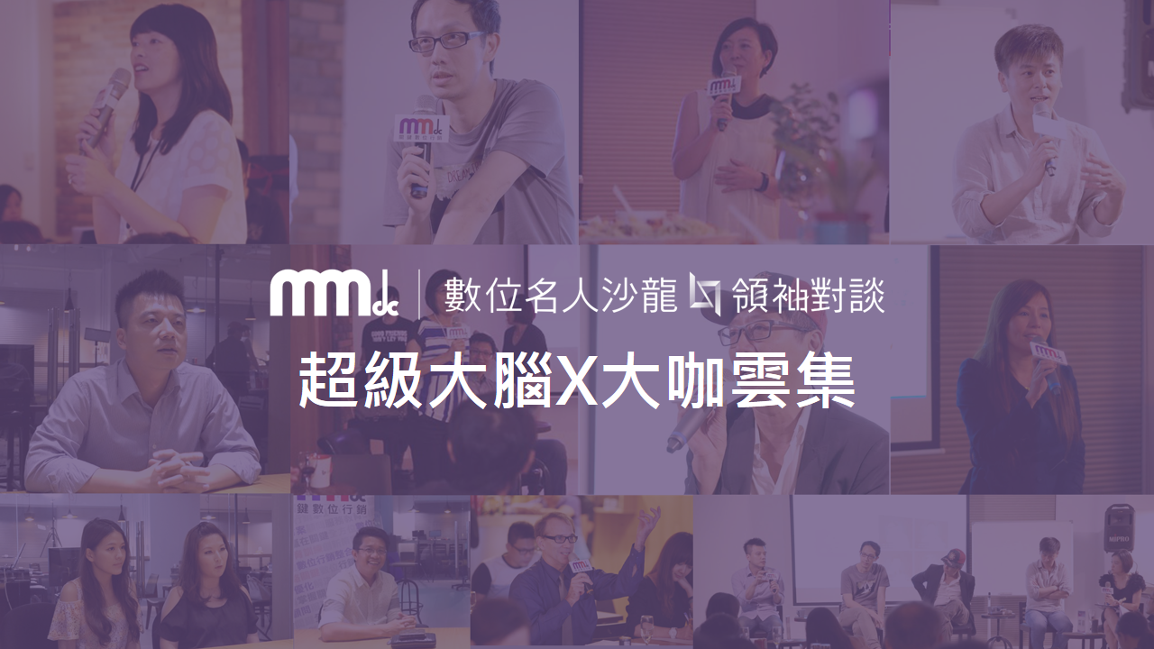 mmdc_數位名人沙龍