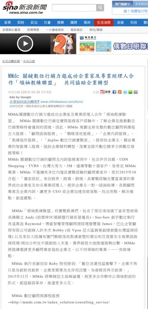 MMdc領袖教練聯盟-新聞