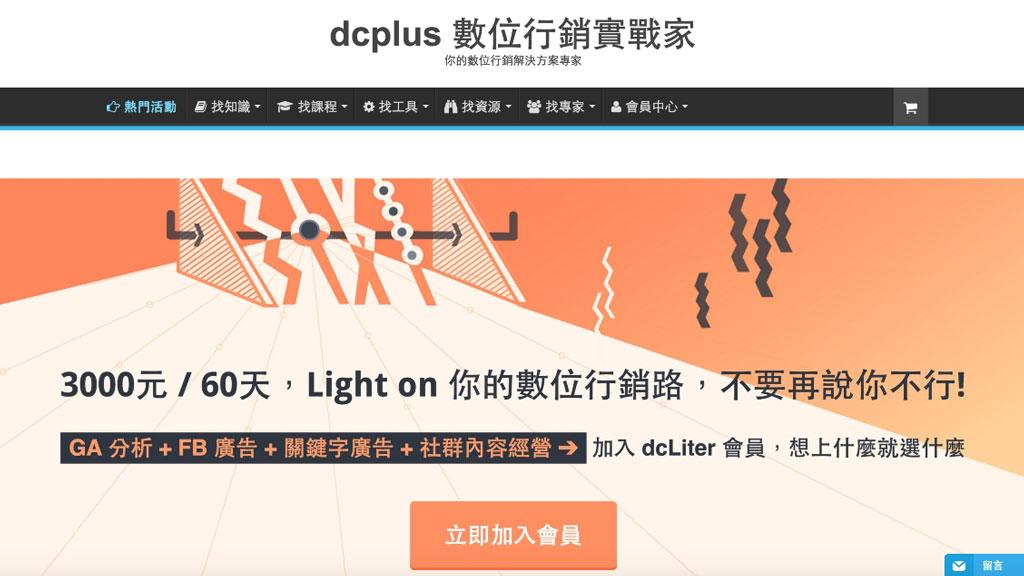 dcplus-三大超值會員方案新聞