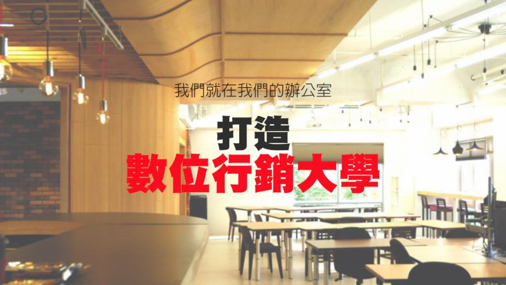 MMdc發起數位行銷大學募資計畫