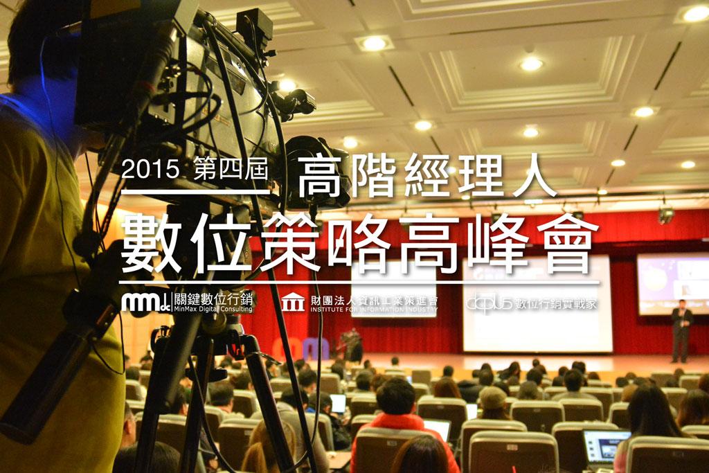 MMdc-數位策略高峰會
