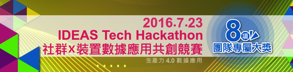 2016IDEAS Tech Hackathon