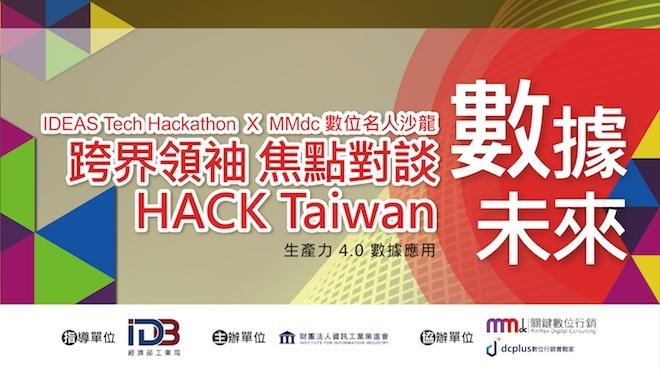 IDEAS Tech Hackathon