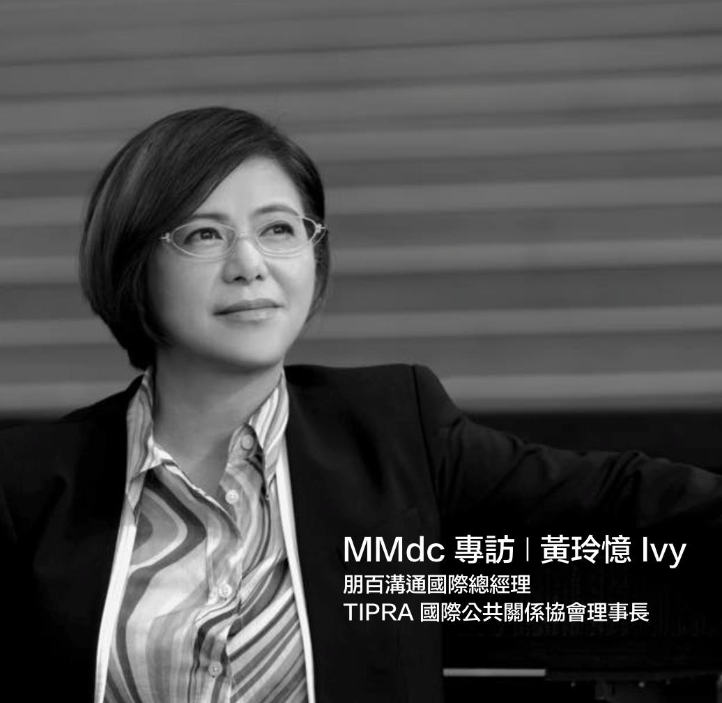 MMdc 專訪黃玲憶 Ivy