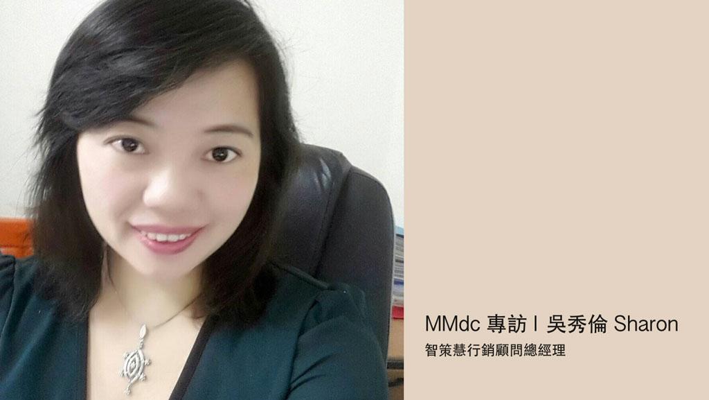 MMdc 專訪吳秀倫 Sharon