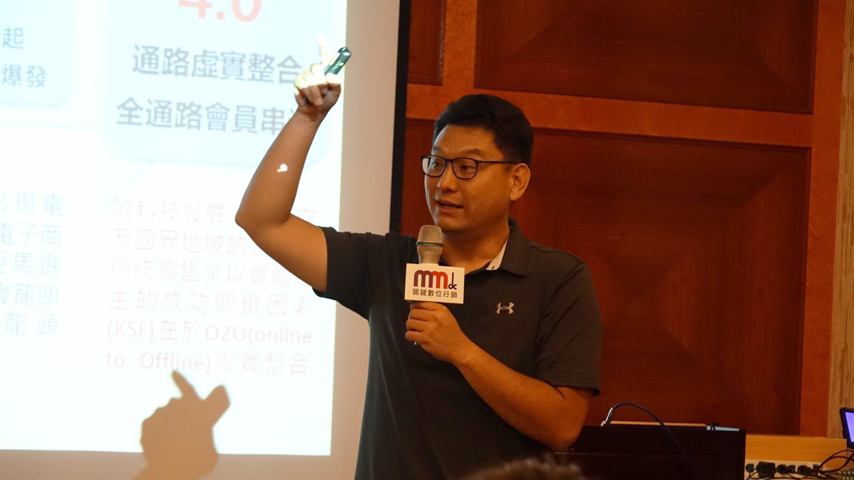 MMdc 數位名人沙龍—領袖對談